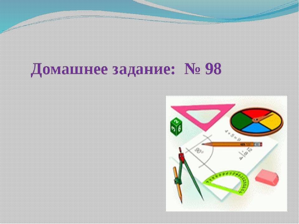 Домашнее задание: № 98