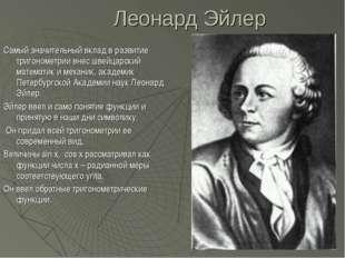 Леонард Эйлер Самый значительный вклад в развитие тригонометрии внес швейцарс