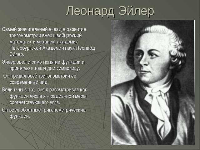 Леонард Эйлер Самый значительный вклад в развитие тригонометрии внес швейцарс...