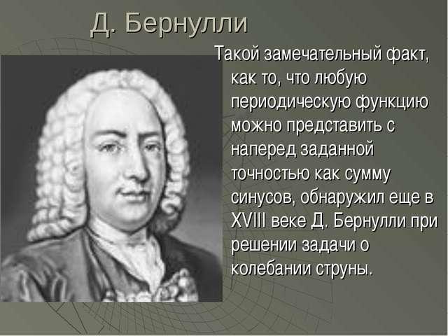 Д. Бернулли Такой замечательный факт, как то, что любую периодическую функцию...