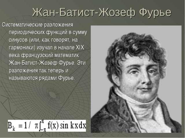 Жан-Батист-Жозеф Фурье Систематические разложения периодических функций в сум...