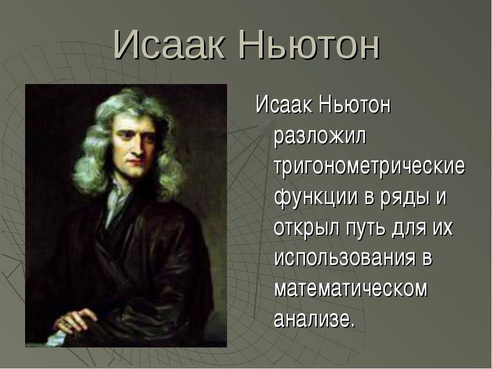 Исаак Ньютон Исаак Ньютон разложил тригонометрические функции в ряды и открыл...
