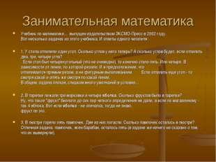 Занимательная математика Учебник по математике... выпущен издательством ЭКСМ
