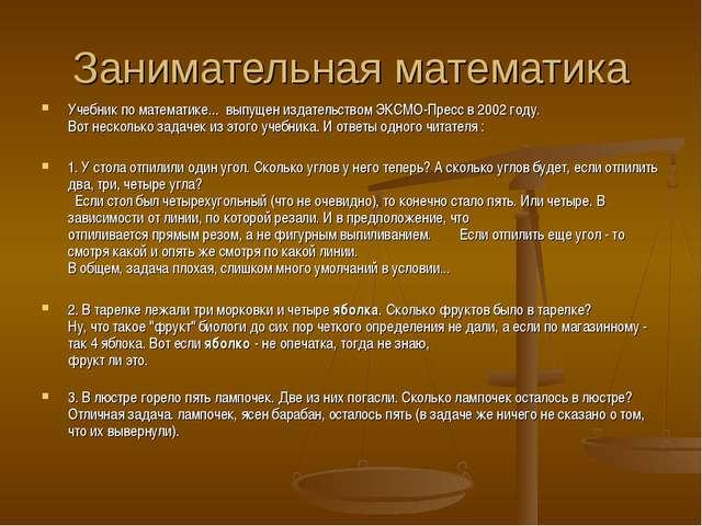 Занимательная математика Учебник по математике... выпущен издательством ЭКСМ...