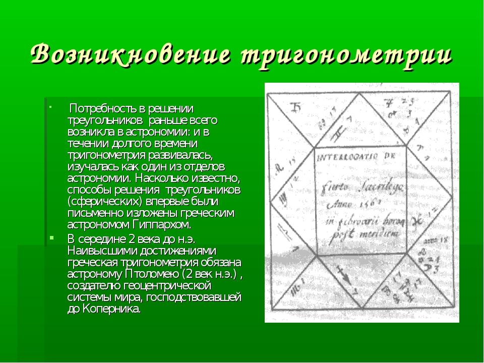 Возникновение тригонометрии Потребность в решении треугольников раньше всего...