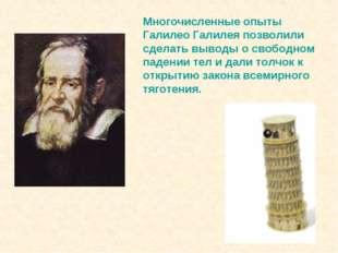 Многочисленные опыты Галилео Галилея позволили сделать выводы о свободном пад