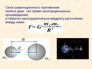 Сила гравитационного притяжения любых двух тел прямо пропорциональна произве