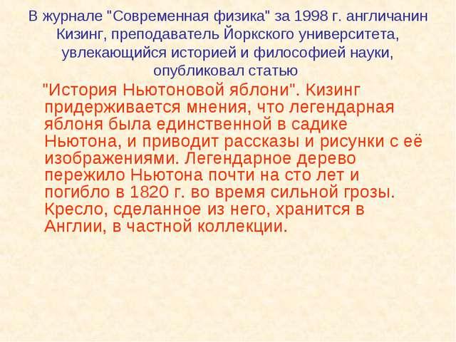 """В журнале """"Современная физика"""" за 1998 г. англичанин Кизинг, преподаватель Йо..."""