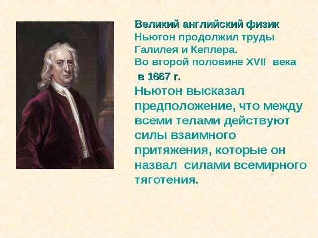 Великий английский физик Ньютон продолжил труды Галилея и Кеплера. Во второй...