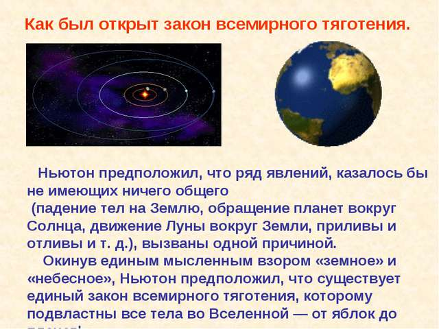 Ньютон предположил, что ряд явлений, казалось бы не имеющих ничего общего (п...