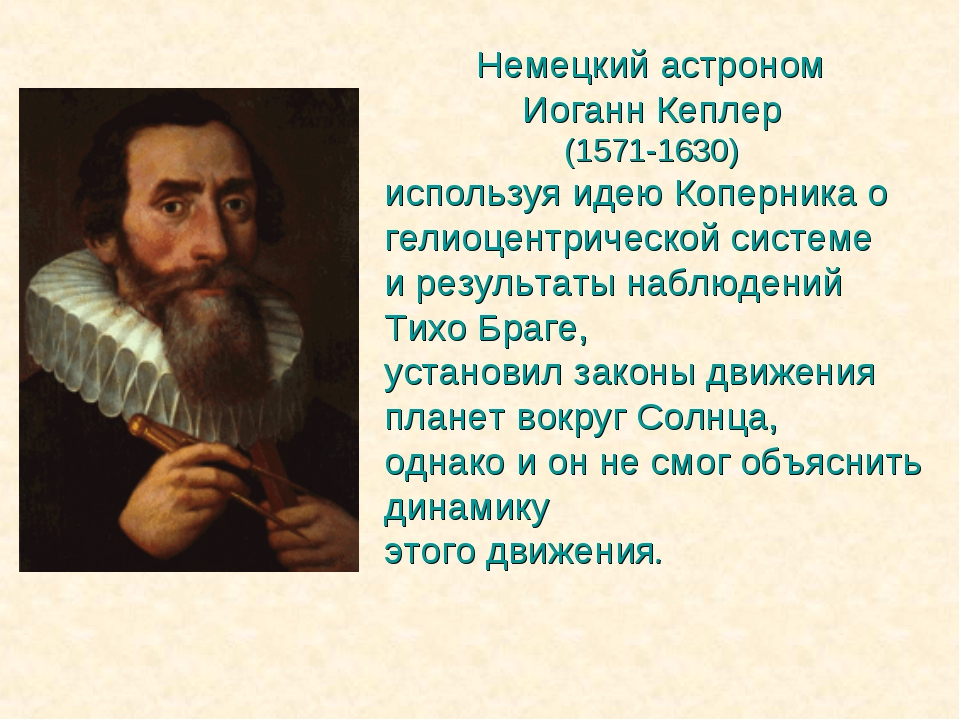 Немецкий астроном Иоганн Кеплер (1571-1630) используя идею Коперника о гелиоц...