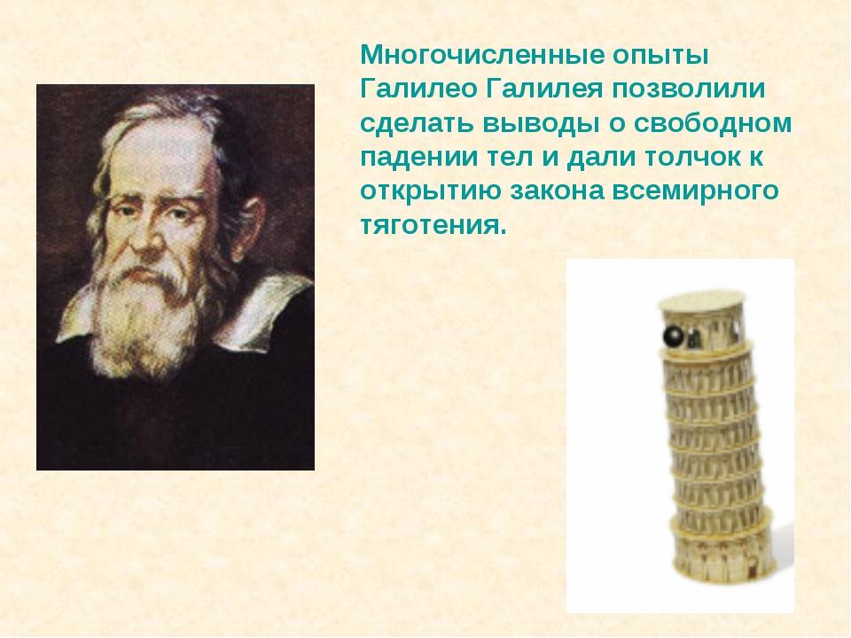 Многочисленные опыты Галилео Галилея позволили сделать выводы о свободном пад...