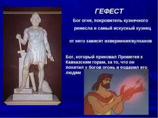 ГЕФЕСТ Бог огня, покровитель кузнечного ремесла и самый искусный кузнец от н