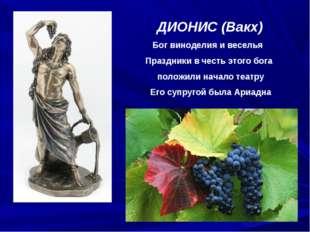 ДИОНИС (Вакх) Бог виноделия и веселья Праздники в честь этого бога положили