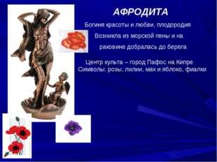 АФРОДИТА Богиня красоты и любви, плодородия Возникла из морской пены и на ра