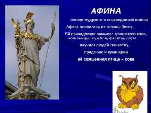 АФИНА богиня мудрости и справедливой войны Афина появилась из головы Зевса.