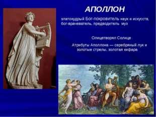 АПОЛЛОН златокудрый Бог-покровитель наук и искусств, бог-врачеватель, предво