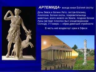 АРТЕМИДА- всегда юная Богиня охоты Дочь Зевса и богини Лето, сестра-близнец