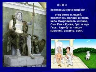 З Е В С верховный греческий бог – отец богов и людей, повелитель молний и гр