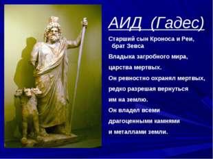 АИД (Гадес) Старший сын Кроноса и Реи, брат Зевса Владыка загробного мира, ца