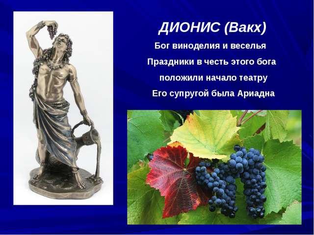 ДИОНИС (Вакх) Бог виноделия и веселья Праздники в честь этого бога положили...