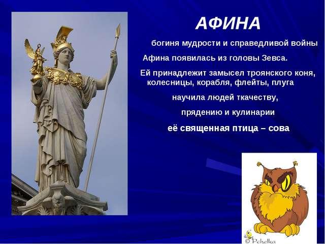 АФИНА богиня мудрости и справедливой войны Афина появилась из головы Зевса....