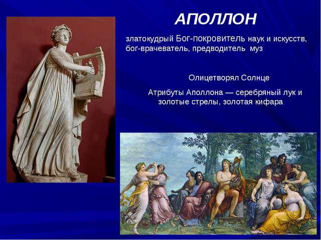 АПОЛЛОН златокудрый Бог-покровитель наук и искусств, бог-врачеватель, предво...