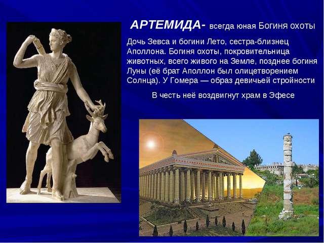 АРТЕМИДА- всегда юная Богиня охоты Дочь Зевса и богини Лето, сестра-близнец...
