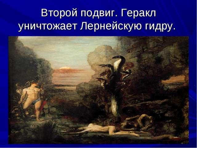 Второй подвиг. Геракл уничтожает Лернейскую гидру.