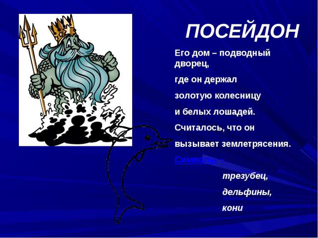 ПОСЕЙДОН Его дом – подводный дворец, где он держал золотую колесницу и белых...