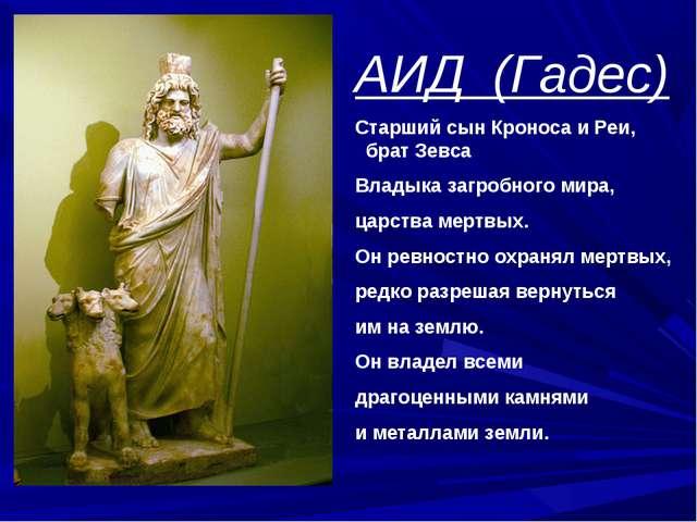 АИД (Гадес) Старший сын Кроноса и Реи, брат Зевса Владыка загробного мира, ца...