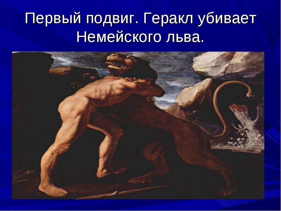 Первый подвиг. Геракл убивает Немейского льва.