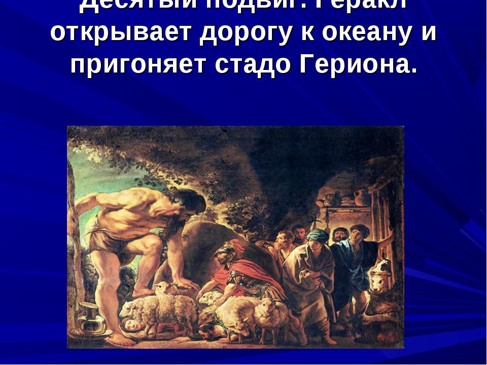 Десятый подвиг. Геракл открывает дорогу к океану и пригоняет стадо Гериона.