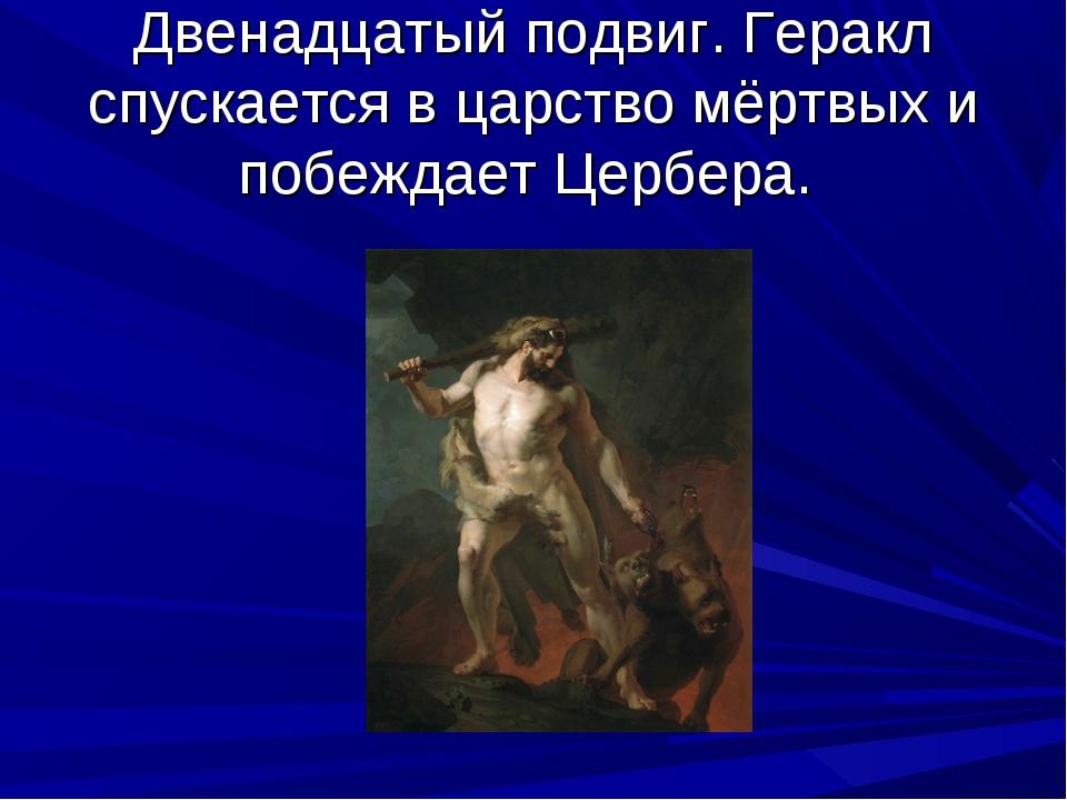 Двенадцатый подвиг. Геракл спускается в царство мёртвых и побеждает Цербера.