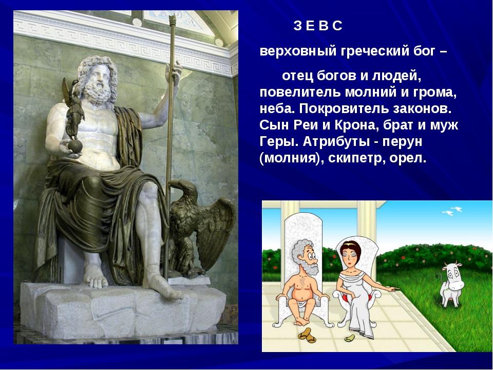 З Е В С верховный греческий бог – отец богов и людей, повелитель молний и гр...