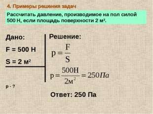 4. Примеры решения задач Рассчитать давление, производимое на пол силой 500 Н