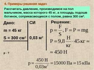4. Примеры решения задач Рассчитать давление, производимое на пол мальчиком,