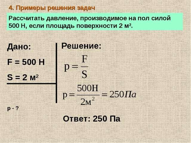 4. Примеры решения задач Рассчитать давление, производимое на пол силой 500 Н...