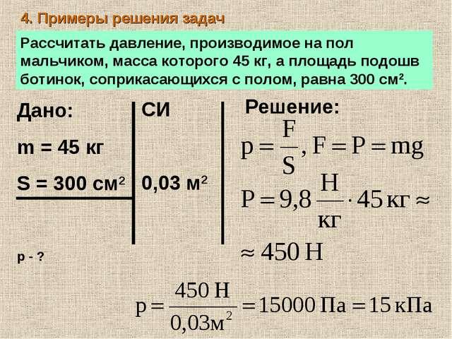 4. Примеры решения задач Рассчитать давление, производимое на пол мальчиком,...