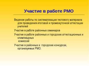 Участие в работе РМО Ведение работы по систематизации тестового материала для