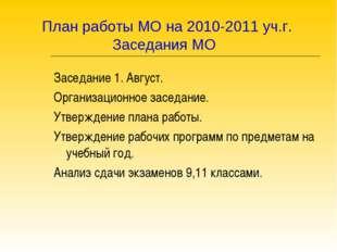План работы МО на 2010-2011 уч.г. Заседания МО Заседание 1. Август. Организац