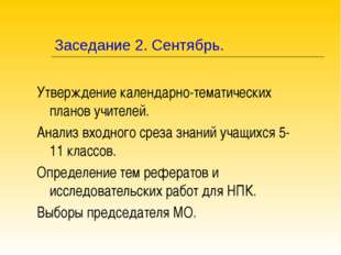 Заседание 2. Сентябрь. Утверждение календарно-тематических планов учителей. А