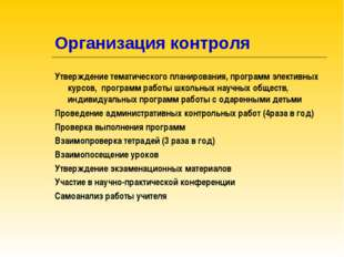 Организация контроля Утверждение тематического планирования, программ электив