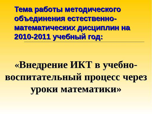 Тема работы методического объединения естественно-математических дисциплин н...