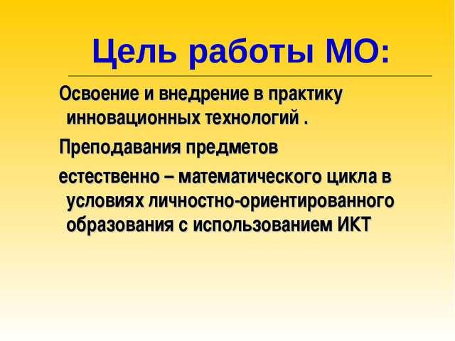Цель работы МО: Освоение и внедрение в практику инновационных технологий . П...