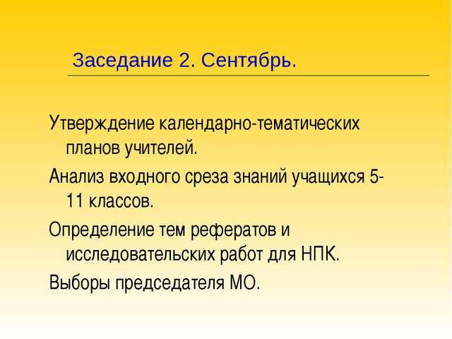 Заседание 2. Сентябрь. Утверждение календарно-тематических планов учителей. А...