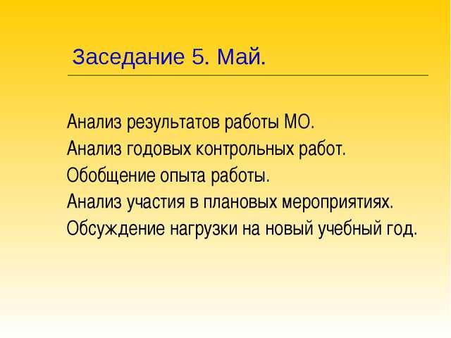 Заседание 5. Май. Анализ результатов работы МО. Анализ годовых контрольных ра...