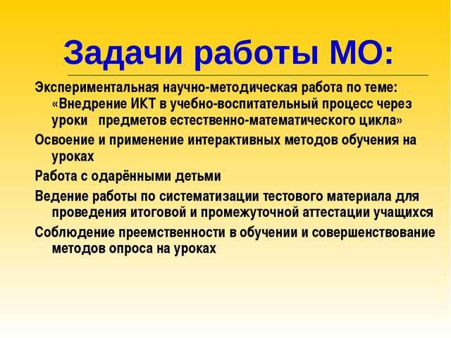 Задачи работы МО: Экспериментальная научно-методическая работа по теме: «Внед...
