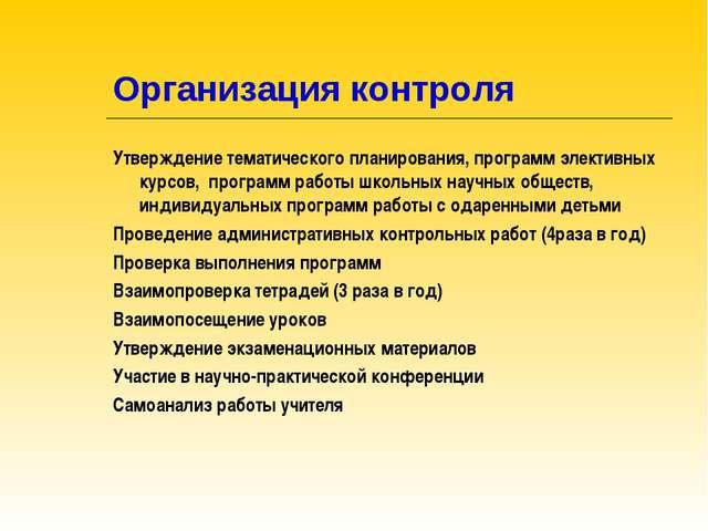 Организация контроля Утверждение тематического планирования, программ электив...
