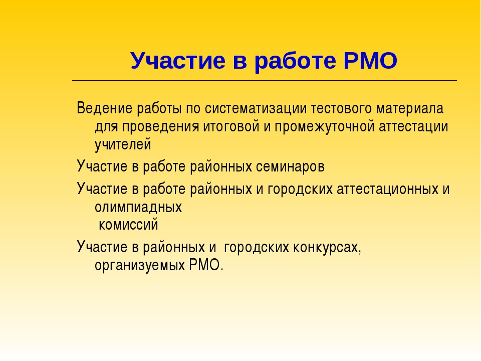 Участие в работе РМО Ведение работы по систематизации тестового материала для...